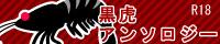 黒虎R18アンソロジー【賞味期限は∞】